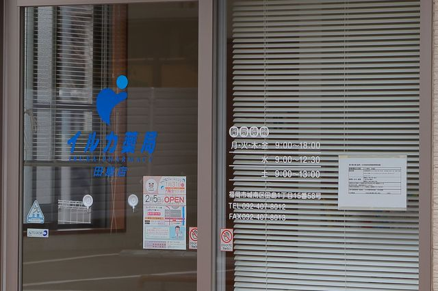 イルカ薬局 田島店 入口