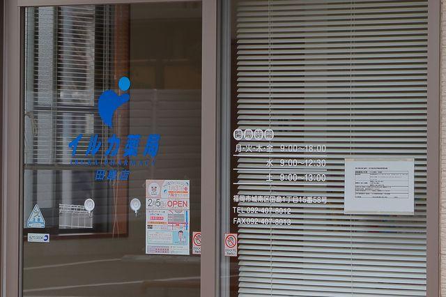 イルカ薬局田島店