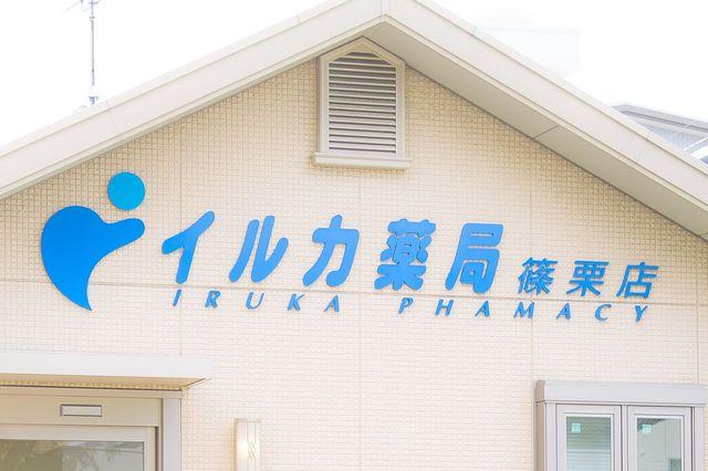 イルカ薬局 篠栗店 入口