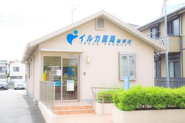 イルカ薬局 篠栗店 外観