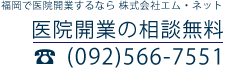 福岡で医院開業する人のための無料相談はこちら