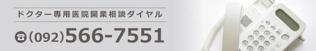 ドクター専用医院開業相談ダイヤル (092)566-7551
